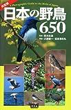 決定版 日本の野鳥650 画像