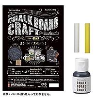 ハマナカ チョークボードクラフトキット ブラック H414-113 【人気 おすすめ 通販パーク】