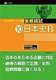 2020年用 センター試験実戦模試(10)日本史B