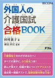外国人の介護国試合格BOOK