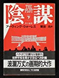 陰謀〈下〉 (ハヤカワ文庫NV)