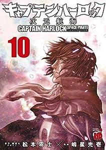 キャプテンハーロック~次元航海~ 10 (チャンピオンREDコミックス)
