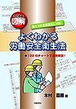 改訂6版 図解よくわかる労働安全衛生法