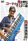 氏家克典直伝! 弾けない人が生演奏のように打ち込むキーボード演奏法6 超合理的! コ...[DVD]