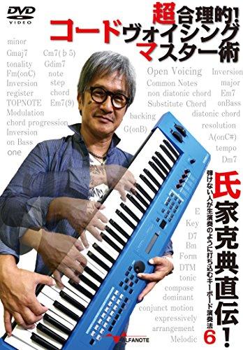 氏家克典直伝! 弾けない人が生演奏のように打ち込むキーボード演奏法 6 超合理的! コードヴォイシング・マスター術 [DVD]