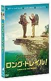 ロング・トレイル! [DVD] 画像
