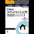 Linuxコマンドライン入門 3日目 (ネット時代の、これから始めるプログラミング(NextPublishing))