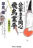 公家さま同心飛鳥業平 宿縁討つべし (コスミック・時代文庫)