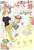 るんぱと暮らす 1巻 (マッグガーデンコミックスavarusシリーズ)