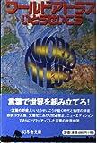 ワールドアトラス (幻冬舎文庫)
