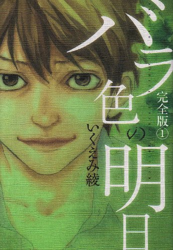 バラ色の明日完全版 1 (愛蔵版コミックス)