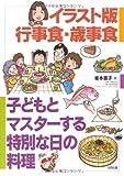イラスト版行事食・歳事食―子どもとマスターする特別な日の料理
