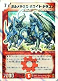 デュエルマスターズ DMC36-004S 《ボルメテウス・ホワイト・ドラゴン》