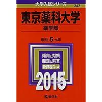 東京薬科大学(薬学部) (2015年版大学入試シリーズ)