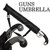 全二色 折りたたみ傘 ワンタッチ かさ 銃 ピストル 鉄砲 アンティーク 古式銃 傘 雨傘 折畳式傘 ミニサムライアンブレラ 戦国グッズ 拳銃 傘 (Black(ブラック))