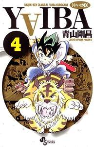 YAIBA(4) YAIBA (少年サンデーコミックス)