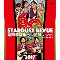【早期予約特典あり】STARDUST REVUE 楽園音楽祭 2017 還暦スペシャル in 大阪城音楽堂【初回生産限定盤(Blu-ray)】 (応援店特典:ステッカー付)【対象期間:8/11~10/13日】