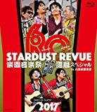 STARDUST REVUE 楽園音楽祭 2017 還暦スペシャル in 大阪城音楽堂【初回生産限定盤(Blu-ray)】