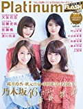 Platinum FLASH Vol.3 [雑誌]