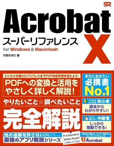 Acrobat X スーパーリファレンス for Windows & Macintoshの詳細を見る