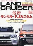 LAND CRUISER MAGAZINE増刊 最新ランクル・FJカスタム 2012年 09月号 [雑誌]