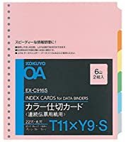 コクヨ 連続伝票用紙用仕切カード カラーT型 11x9 6山 2組 EX-C916S
