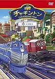 チャギントン「ココがボス」第17巻[PCBC-51657][DVD] 製品画像