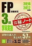 2016-2017年度版 FP技能検定3級学科実技 試験対策マル秘ノート