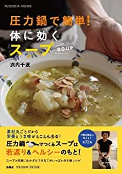 圧力鍋で簡単!体に効くスープ (扶桑社ムック)