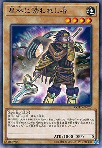 遊戯王OCG 星杯に誘われし者 COTD-JP020