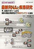 最新RNAと疾患研究―今、注目のリボソームから疾患・創薬応用研究までRNAマシナリーに迫る(遺伝子医学MOOK 15号)