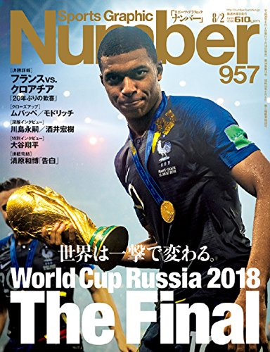 Number(ナンバー)957号 World Cup Russia 2018 The Final (Sports Graphic Number(スポーツ・グラフィック ナンバー))