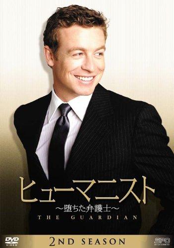 ヒューマニスト 堕ちた弁護士 シーズン2 DVD-BOX