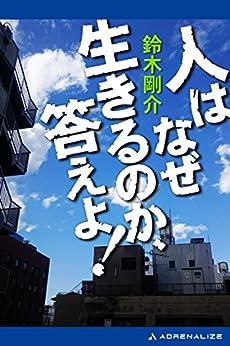 [鈴木 剛介]の人はなぜ生きるのか、答えよ!