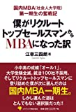 「僕がリクルートトップセールスマンからMBAになった訳」江草 三四朗