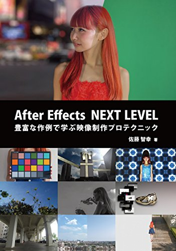 After Effects NEXT LEVEL : 豊富な作例で学ぶ映像制...