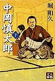 中岡慎太郎〈下〉 (人物文庫) 画像
