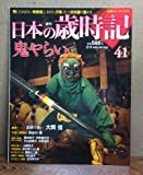 週刊 日本の歳時記 【第41号】 鬼やらい【2009/02/03号】(小学館ウイークリーブック)