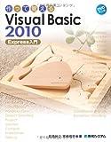作って覚える Visual Basic 2010 Express入門