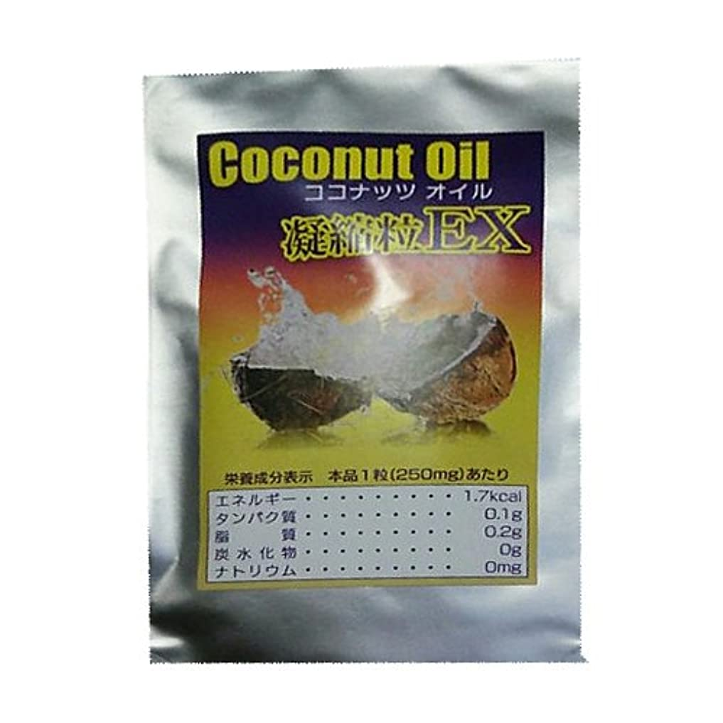 嫌がらせホップ薬を飲むココナッツオイル凝縮粒EX