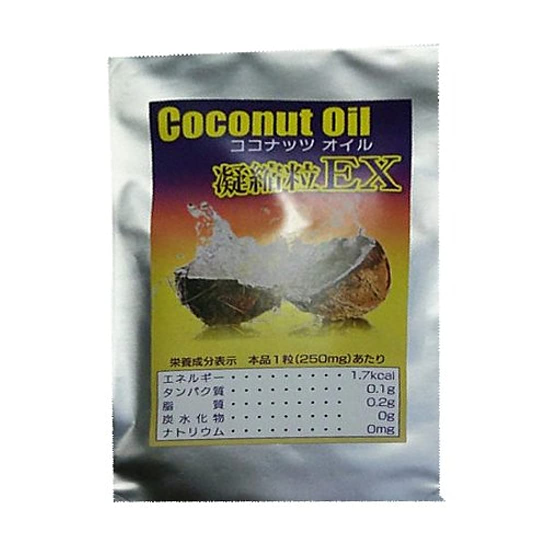 エンコミウム切り下げ戻すココナッツオイル凝縮粒EX