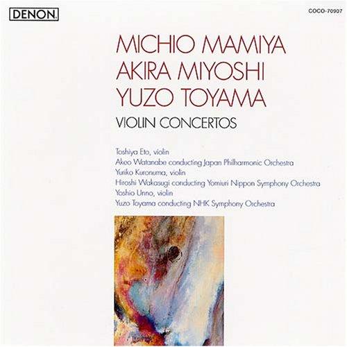 日本ヴァイオリン協奏曲名作選
