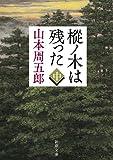 樅ノ木は残った(中) (新潮文庫) 画像