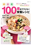 100歳までサビない栄養レシピ (主婦と生活生活シリーズ)