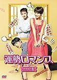 運勢ロマンス DVD-BOX1[DVD]