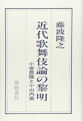 近代歌舞伎論の黎明―小宮豊隆と小山内薫