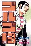 ゴルゴ13(88) (ビッグコミックス)