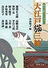 大江戸猫三昧: 時代小説アンソロジー 〈新装版〉 (徳間文庫)