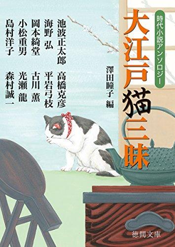 大江戸猫三昧: 時代小説アンソロジー 〈新装版〉 (徳間文庫)の詳細を見る