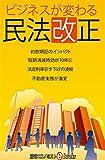 ビジネスが変わる民法改正 週刊エコノミストebooks